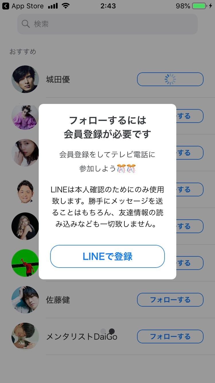 Line 芸能人 公式